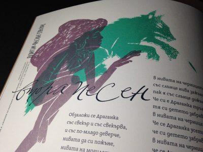 """Откъс от """"Митически песни. Българско народно творчество"""""""