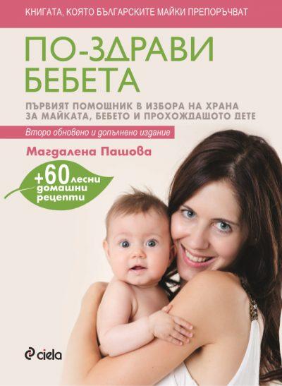"""корицата на """"По-здрави бебета"""" на Магдалена Пашова"""