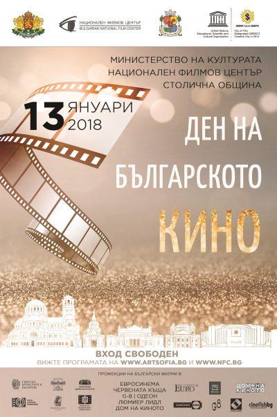 на 13 януари празнуваме Деня на българското кино