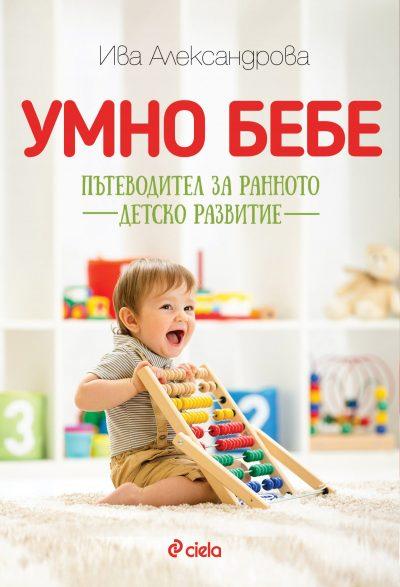 """Откъс от """"Умно бебе"""" на Ива Александрова"""