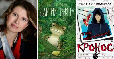 Юлия Спиридонова: Още подслушвам децата за вдъхновение. Но понякога ме хващат (интервю)