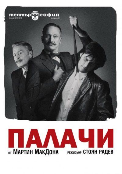 """плакатът на """"Палачи"""" на Мартин Макдона"""