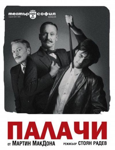 """""""Палачи"""" на Мартин Макдона, през прочита на Стоян Радев – откровени до екстравагантност"""