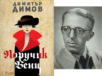 """""""Поручик Бенц"""" – разказът на Димов за опустошителната сила на любовта"""