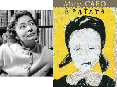 """Магда Сабо открехва """"Вратата"""" към една добра литература (ревю, откъс и избрани цитати)"""