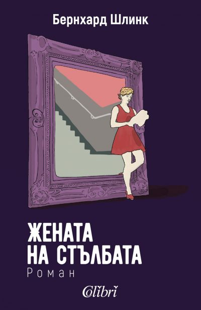 корицата на Жената на стълбата