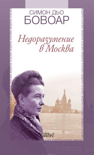 """Откъс от """"Недоразумение в Москва"""" на Симон дьо Бовоар"""