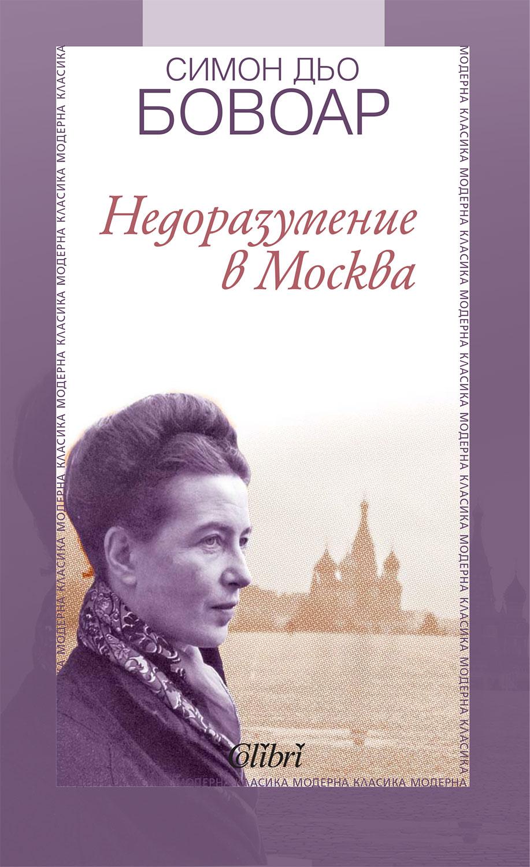 """Недоразумение в Москва"" на Симон дьо Бовоар"