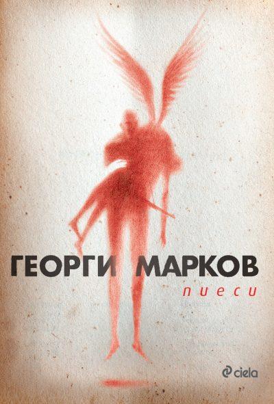 """""""Пиеси"""" на Георги Марков"""