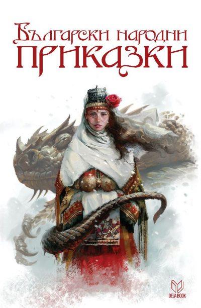"""5 приказни любовни истории от книгата """"Български народни приказки"""""""
