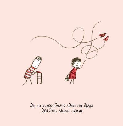 Щастието е… 500 начина да ти покажа, че те обичам (илюстрации)