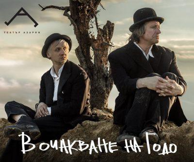 Деян Донков бе отличен с първата награда за ярко постижение в театралното изкуство