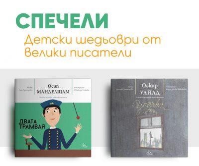 """За Деня на детската книга подаряваме """"Детски шедьоври от велики писатели"""""""