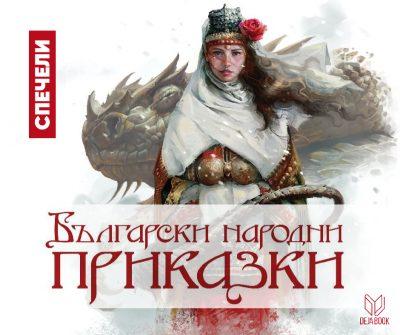 """Подаряваме """"Български народни приказки"""" (игра)"""