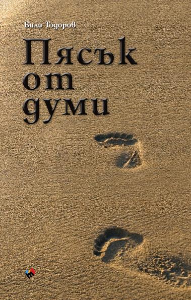 """Из стихосбирката """"Пясък от думи"""" на Вили Тодоров"""
