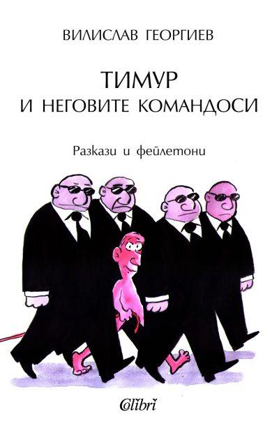 """Откъс от """"Тимур и неговите командоси"""" на Вилислав Георгиев"""