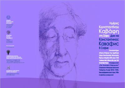 Дни на Кавафис в София: с кръгла маса, литературно четене и концерт (вход свободен)