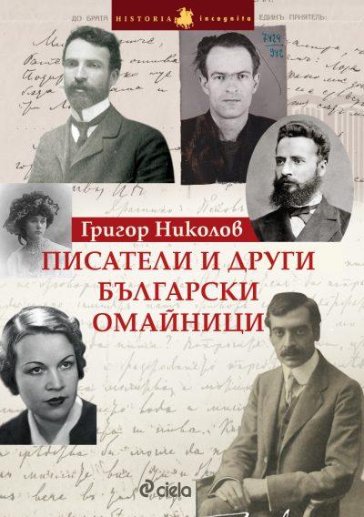 """Откъс от """"Писатели и други български омайници"""" на Григор Николов"""