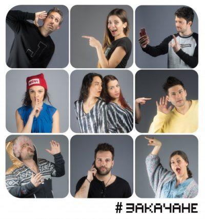 """След#Закачане в Театър """"София"""": адът- това са социалните мрежи"""