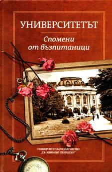 """""""Весела книга за Софийския университет, неговите преподаватели и техните възпитаници"""""""