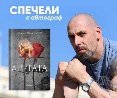 """Подаряваме 2 копия от романа """"Другата"""" с автограф от Васил Панайотов"""