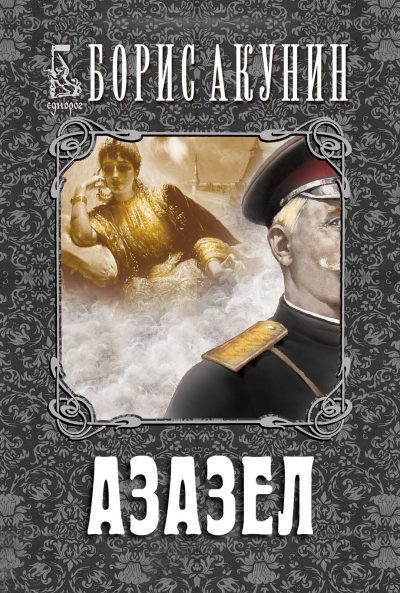 """Откъс от """"Азазел"""" на Борис Акунин"""