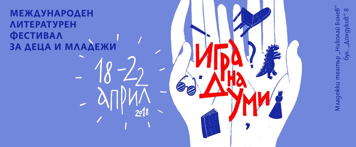 плакат на Софийския международен литературен фестивал за деца и младежи