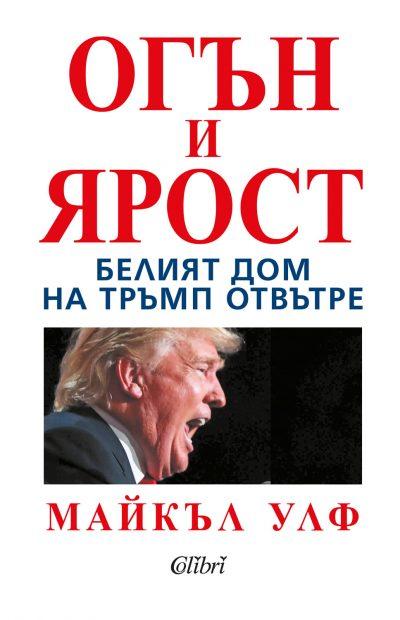 """Откъс от """"Огън и ярост. Белият дом на Тръмп отвътре"""" на Майкъл Улф"""