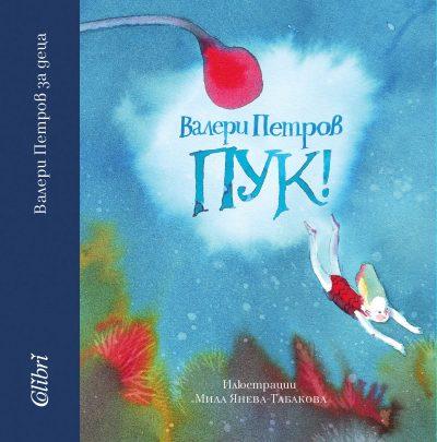 """Откъс (и приказни илюстрации) от """"Пук!"""" на Валери Петров"""