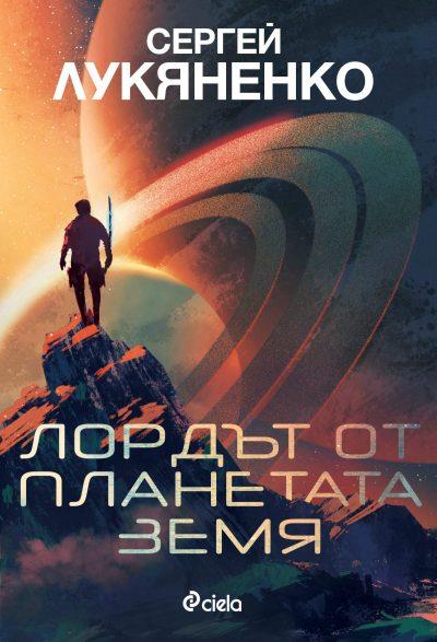"""Откъс от """"Лордът от планетата Земя"""" на Сергей Лукяненко"""