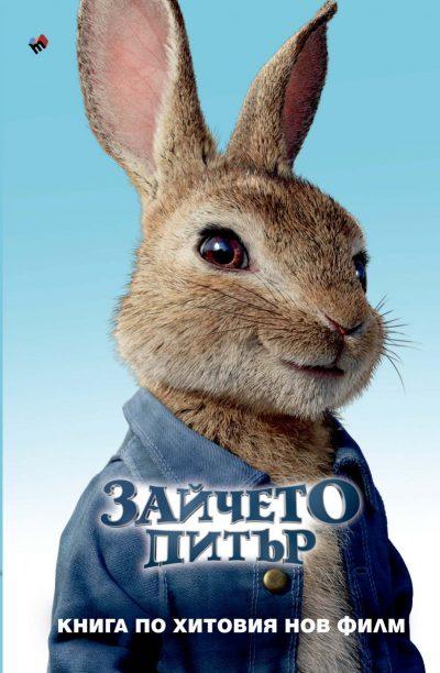 """Откъс от """"Зайчето Питър – книга по филма"""""""