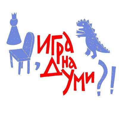 Много игри и специални събития ни очакват в първото издание на Софийския международен литературен фестивал за деца и младежи. С вход свободен! (програма и акценти)