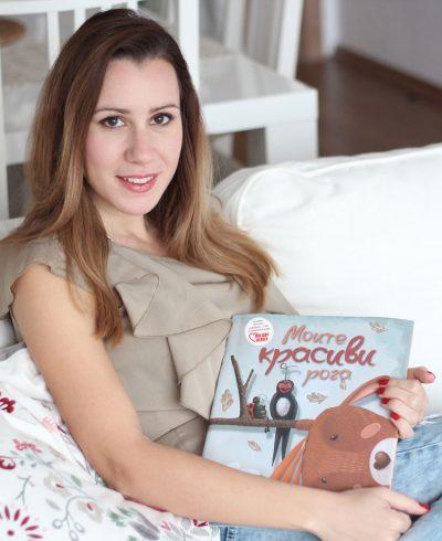 Радостина Николова: Детските книги са ценен проводник на сериозни теми (интервю)