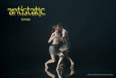 """Извънредно положение 11-та степен: Започва """"Антистатик"""" (програма, билети и акценти от Българската танцова платформа и Международната програма)"""