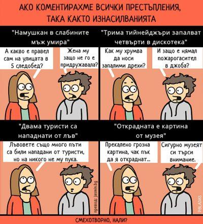 Двойният морал в един комикс: Ако коментирахме всички престъпления, така както изнасилванията