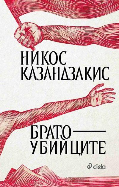 """Откъс от """"Братоубийците"""" на Никос Казандзакис"""