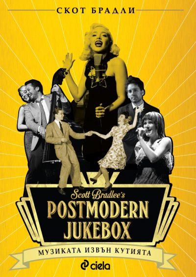 """Откъс от """"Postmodern Jukebox: Музиката извън кутията"""" на Скот Брадли"""