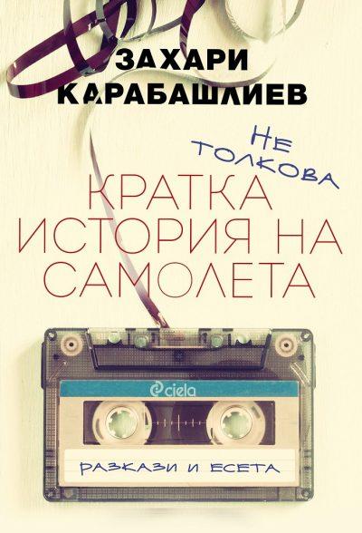 """Откъс от """"Не толкова кратка история на самолета"""" от Захари Карабашлиев – разкази за пътуванията на сърцето"""