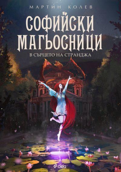 корицата на Софийски магьосници 2: В сърцето на Странджа