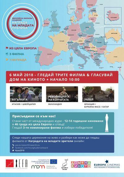 6 май е Филмов ден на младия зрител (плакат на събитието)