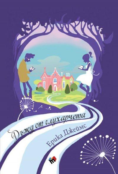 """""""Дъжд от глухарчета"""" – роман за игрите на съдбата, самотата и любовта"""