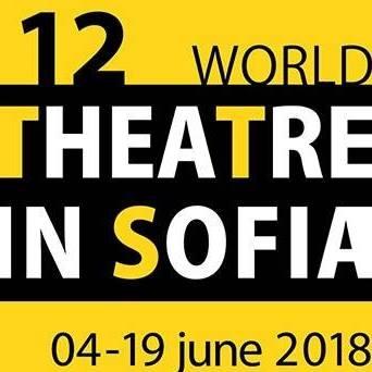 Световен театър в София 2018
