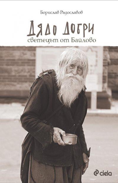 """Откъс от """"Дядо Добри – светецът от Байлово"""" на Борислав Радославов"""