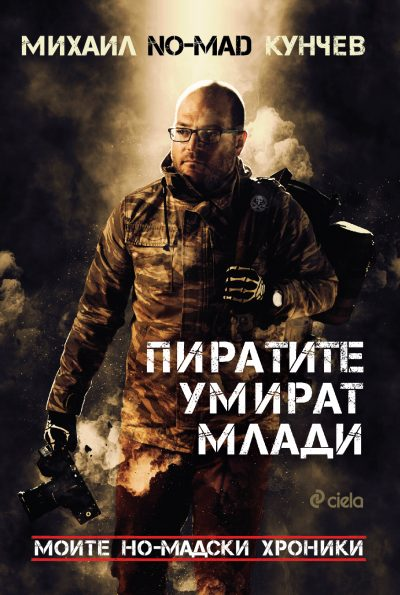 """Откъс от """"Пиратите умират млади"""" на Михаил Кунчев"""