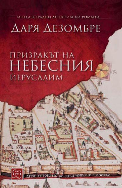 корицата на Призракът на небесния Йерусалим