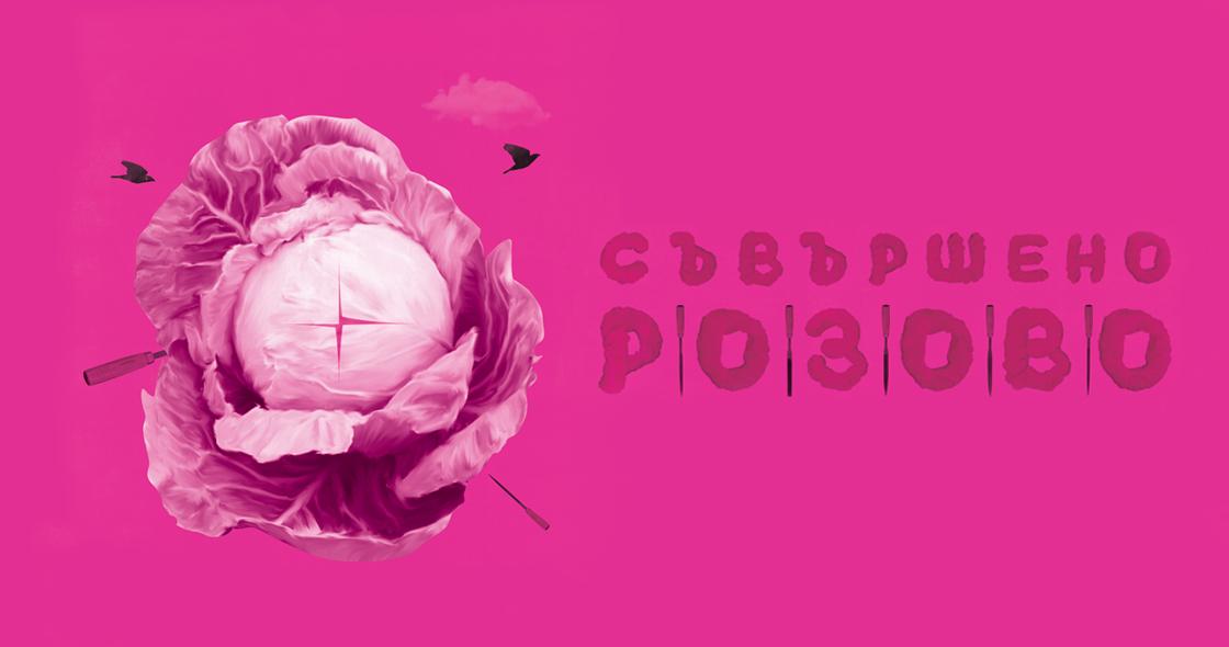 Съвършено розово