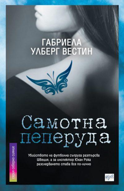 """Откъс от """"Самотна пеперуда"""" на Габриела Улберг Вестин"""