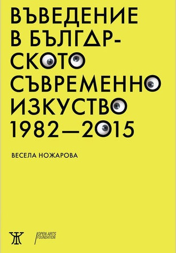 """Многогласното """"Въведение в българското съвременно изкуство 1982 – 2015"""" на Весела Ножарова"""