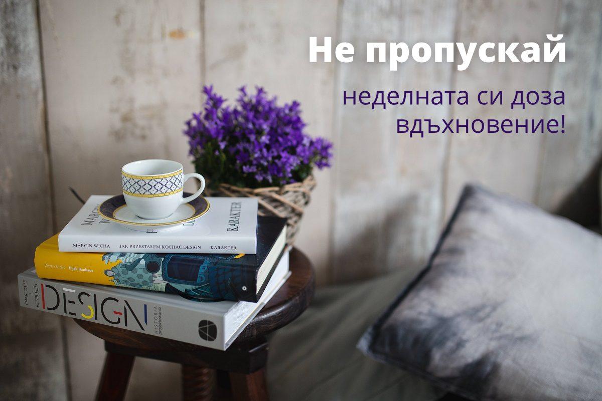 седмичният бюлетин на Jasmin.bg