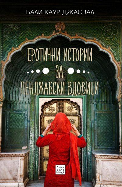 корицата на Еротични истории за пенджабски вдовици